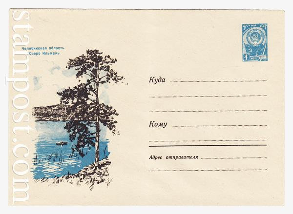 4428 ХМК СССР  1966 Челябинская обл. Озеро Ильмень