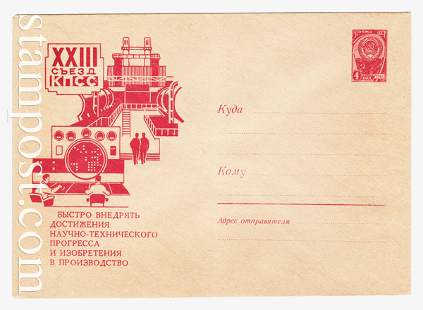4423 ХМК СССР  1966 XXIII съезд КПСС. Дистанционное управление станком