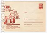 ХМК СССР 1966 г. 4422 Dx2  1966 XXIII съезд КПСС. Программирование станка