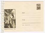 ХМК СССР/1966 г. 4438  1966 Челябинская обл. Окрестности г. Сатки