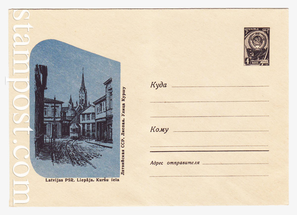 4441 ХМК СССР  1966 Лиепая. Улица Курму