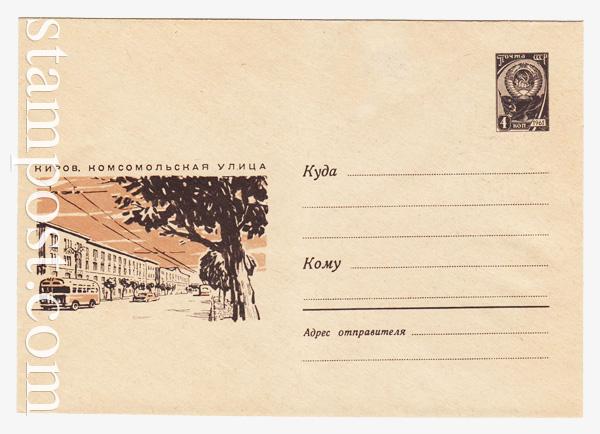 4444 ХМК СССР  1966 Киров. Комсомольская улица