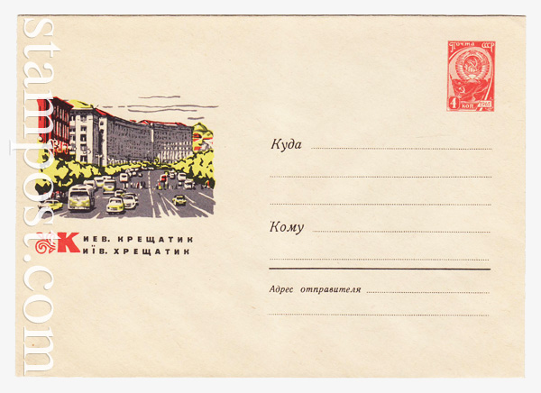 4449 Dx2 ХМК СССР  1966 Киев. Крещатик