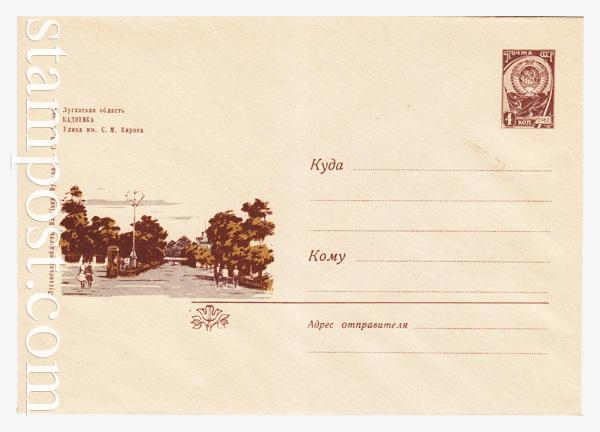 4450 ХМК СССР  1966 Кадиевка. Улица Кирова