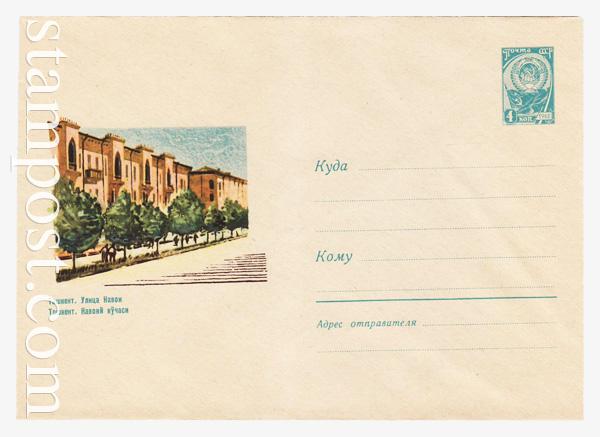 4451 ХМК СССР  1966 Ташкент. Улица Навои