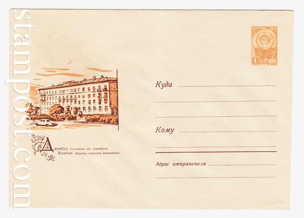 4453 ХМК СССР  1966 Джамбул. Улица Джамбула
