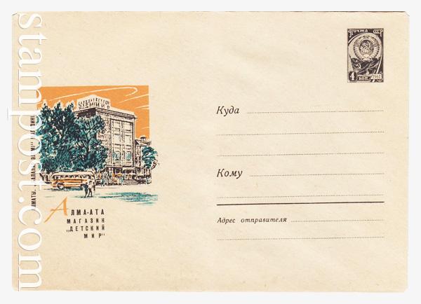"""4457 ХМК СССР  1966 Алма-Ата. Магазин """"Детский мир"""""""