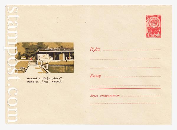 "4458 ХМК СССР  1966 Алма-Ата. Кафе ""Акку"""