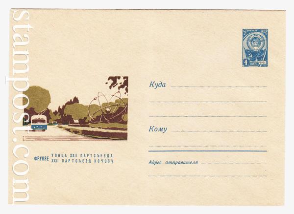4459 ХМК СССР  1966 Фрунзе. Улица XXII партсъезда