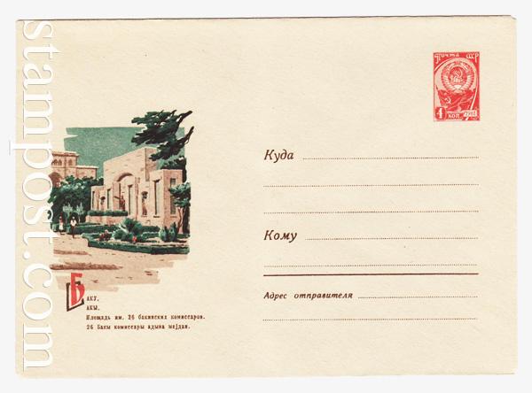4460 ХМК СССР  1966 Баку. Площадь им. 26 Бакинских комиссаров