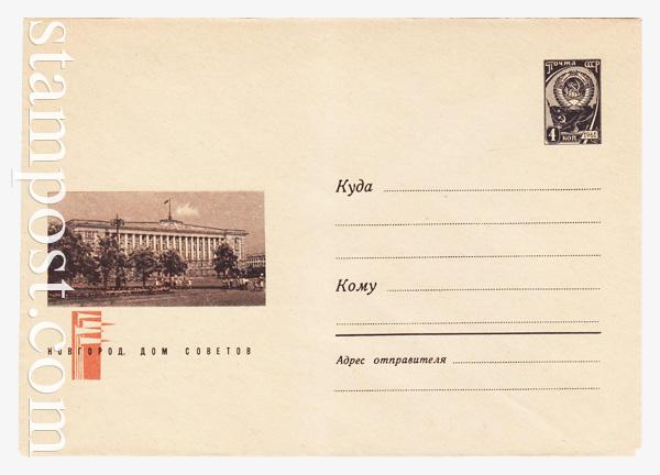 4462 Dx2 ХМК СССР  1966 Новгород. Дом Советов
