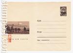 ХМК СССР/1966 г. 4462 Dx2  1966 Новгород. Дом Советов