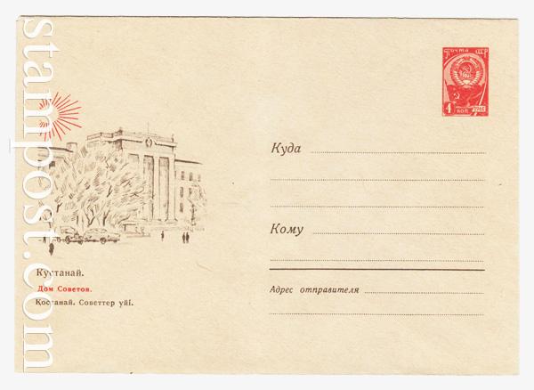 4463 ХМК СССР  1966 Кустанай. Лом Советов