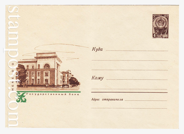 4464 ХМК СССР  1966 Кемерово. Государственный банк