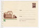 ХМК СССР/1966 г. 4464  1966 Кемерово. Государственный банк
