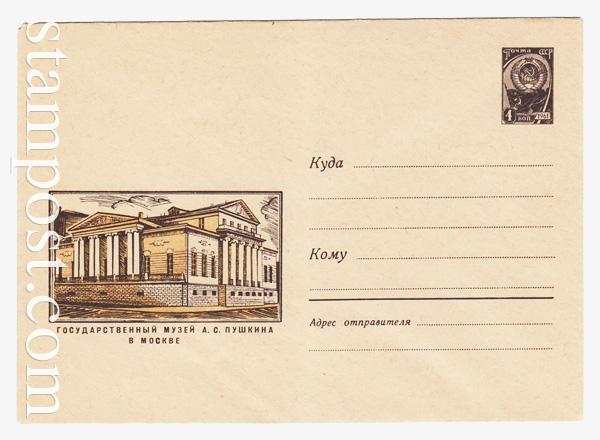 4466 Dx2 ХМК СССР  1966 Москва. Музей Пушкина
