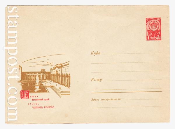 4467 ХМК СССР  1966 Ереван. Исторический музей