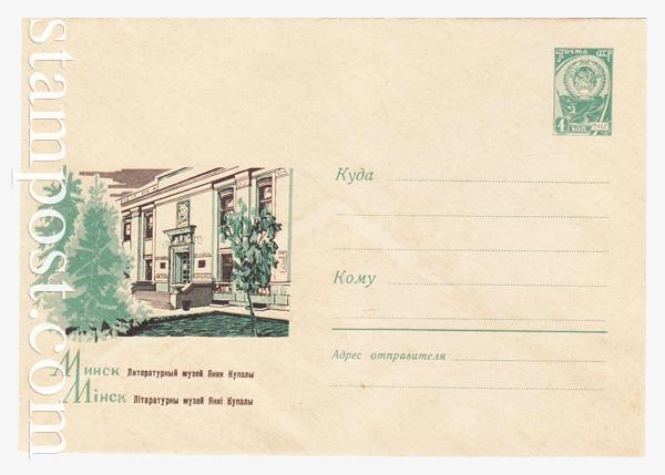 4468 ХМК СССР  1966 Минск. Литературный музей Янки Купалы