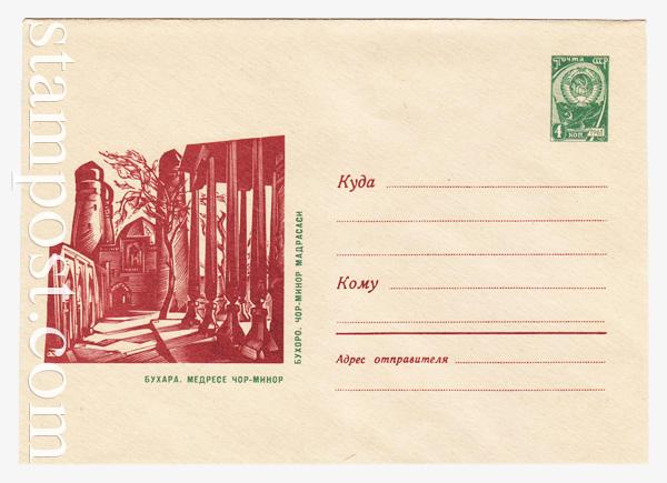 4469 ХМК СССР  1966 Бухара. Медресе Чор-Минор