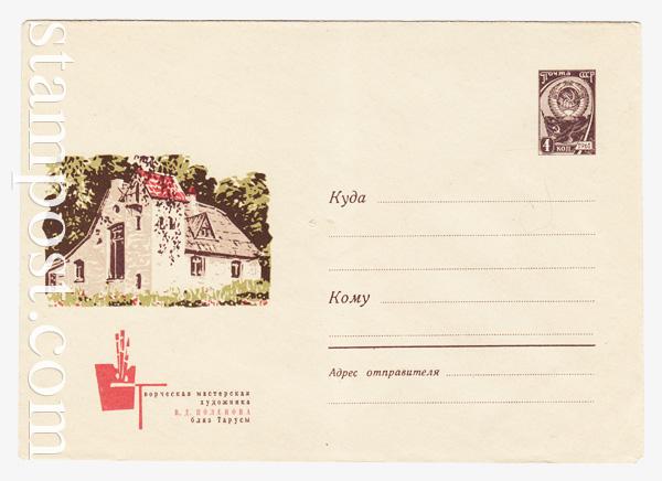 4470 ХМК СССР  1966 Мастерская Поленова близ Тарусы