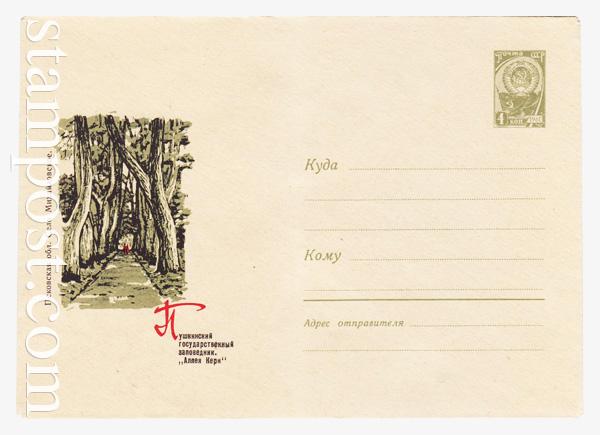 """4471 ХМК СССР  1966 Село Михайловское. """"Аллея Керн"""""""