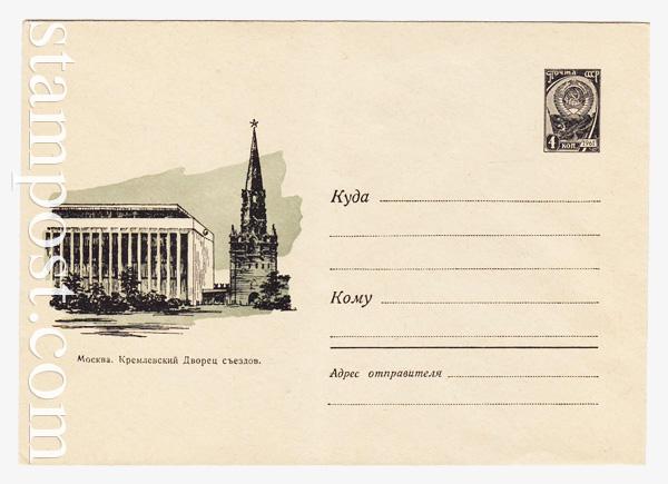 4473 ХМК СССР  1966 Москва. Кремлевский дворец съездов