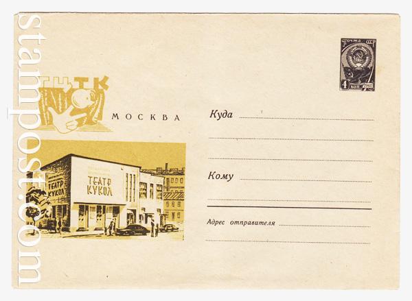 4474 ХМК СССР  1966 Москва. Центральный театр кукол