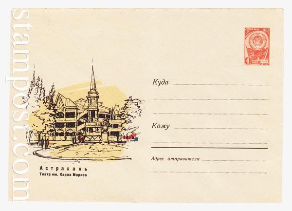 4476 ХМК СССР  1966 Астрахань. Театр им. Карла Маркса