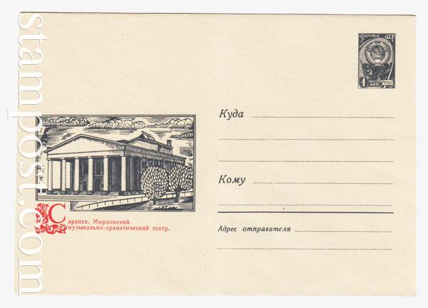 4477 ХМК СССР  1966 Саранск. Муздрамтеатр