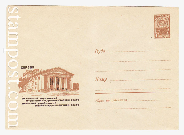 4479 ХМК СССР  1966 Херсон. Муздрамтеатр
