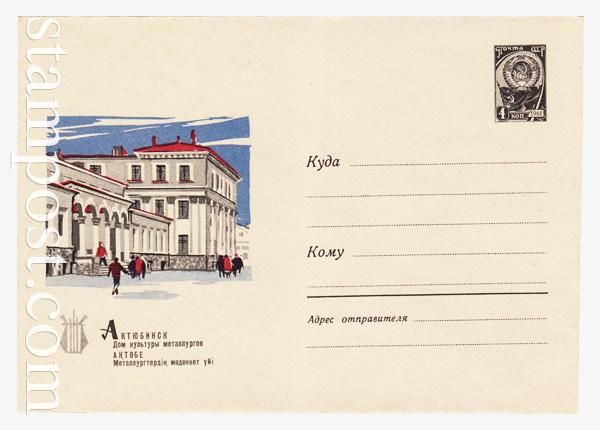 4482 ХМК СССР  1966 Актюбинск. ДК металлургов
