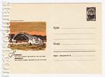 ХМК СССР/1966 г. 4483  1966 Новомосковск. Парк отдыха трудящихся