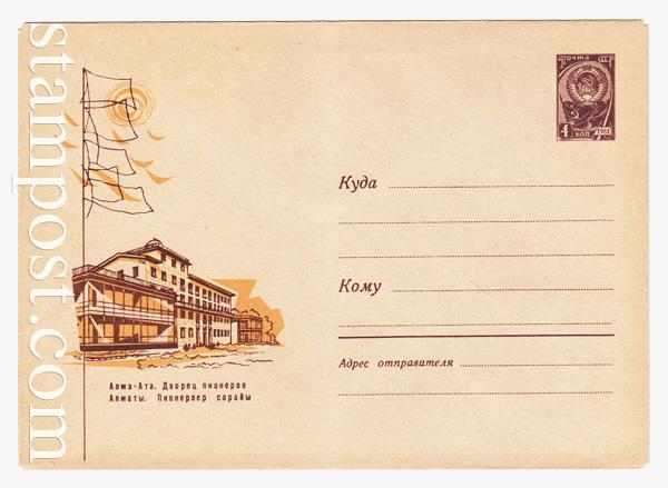 4488 ХМК СССР  1966 Алма-Ата. Дворец пионеров