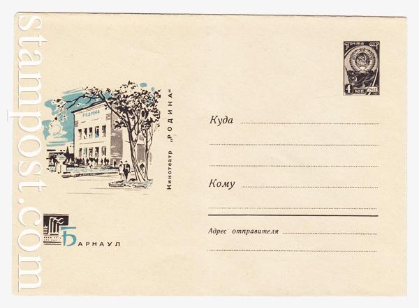 """4489 ХМК СССР  1966 Барнаул. Кинотеатр """"Родина"""""""
