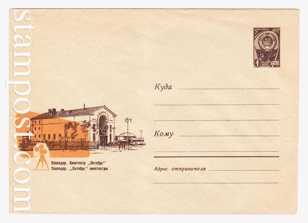 """4490 Dx2 ХМК СССР  1966 Павлодар. Кинотеатр """"Октябрь"""""""
