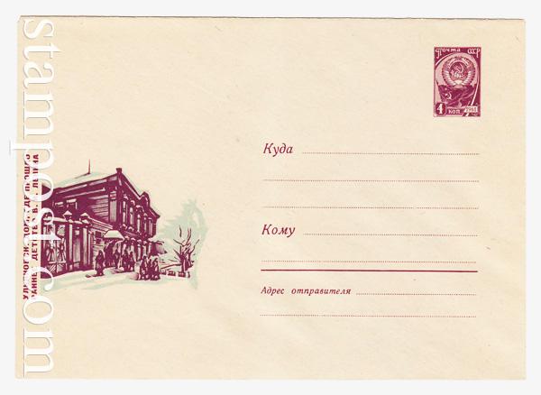 4492 ХМК СССР  1966 Ульяновск. Дом, где прошло детство В. И. Ленина