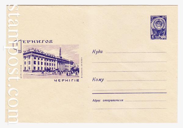 4499 ХМК СССР  1966 Чернигов. Дом связи