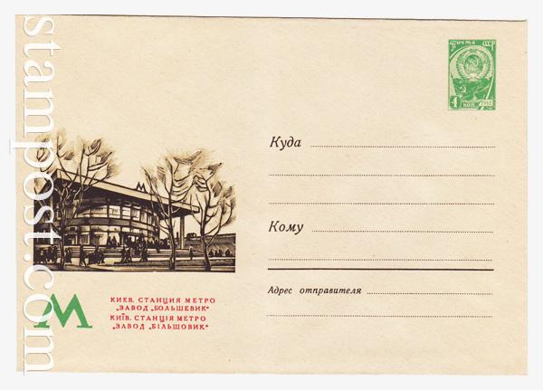 """4505 ХМК СССР  1966 Киев. Станция метро """"Завод Большевик"""""""