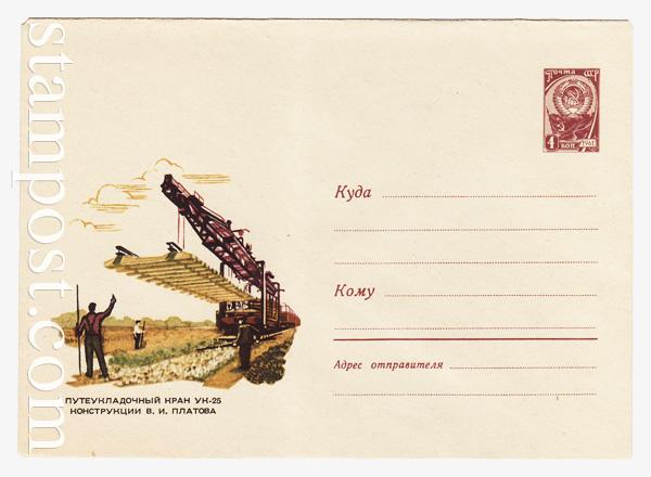 4507 ХМК СССР  1966 Путеукладочный кран УК-25