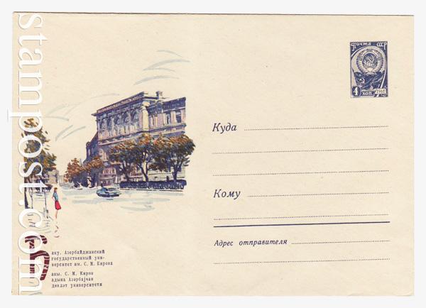4510 ХМК СССР  1966 Баку. Госуниверситет им. Кирова