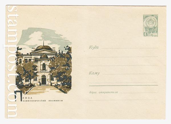 4513 ХМК СССР  1966 Пенза. Политехнический институт