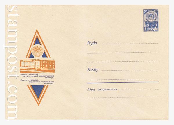 4514 ХМК СССР  1966 Чимкент. Технологический институт