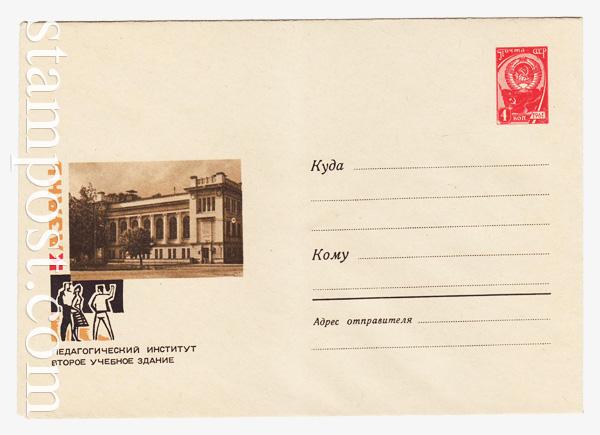 4515 ХМК СССР  1966 Казань. Педагогический институт