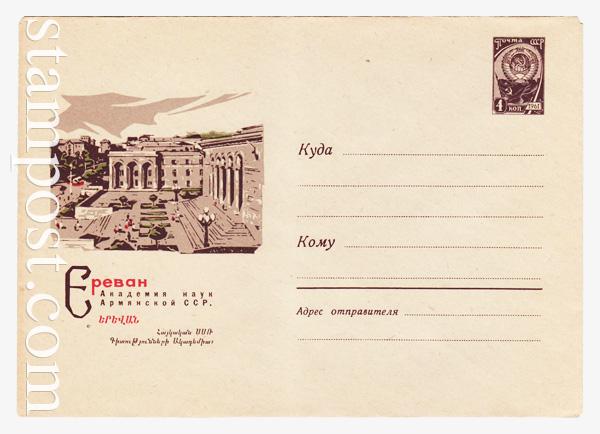 4517 ХМК СССР  1966 Ереван. Академия наук Арм. ССР