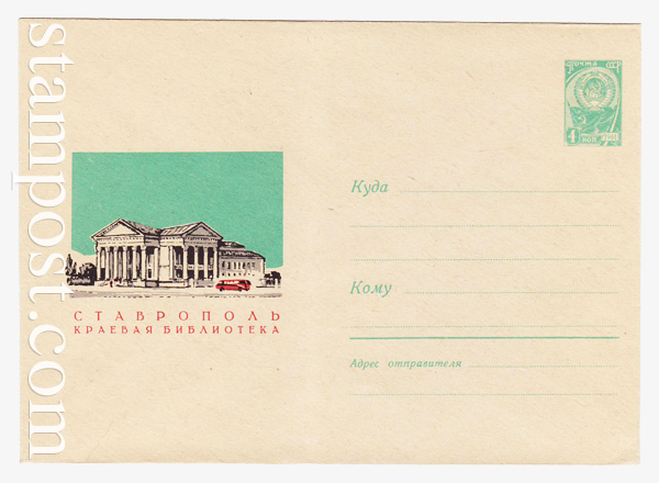 4519 ХМК СССР  1966 Ставрополь. Краевая библиотека