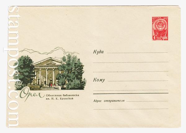 4520 ХМК СССР  1966 Орел. Библиотека им. Крупской