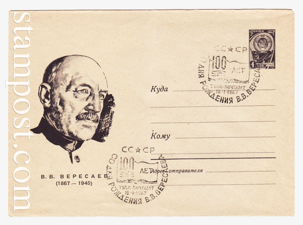 4523 SG ХМК СССР  1966 В. В. Вересаев