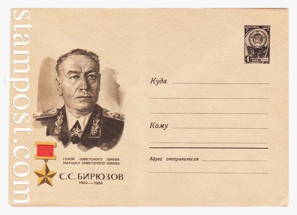 4528 Dx2 ХМК СССР  1966 С. С. Бирюзов