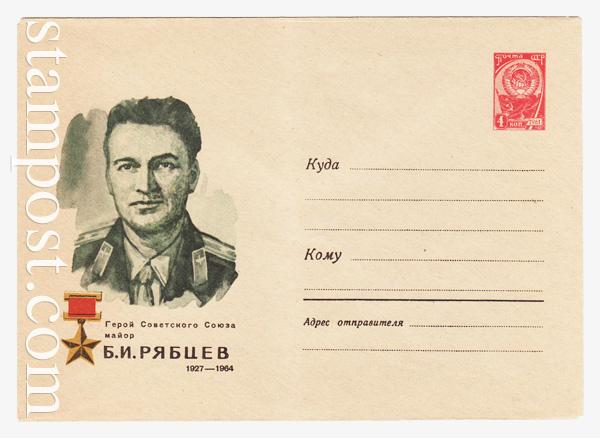 4529 ХМК СССР  1966 Б. И. Рябцев
