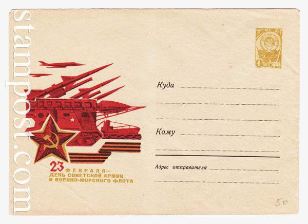 4531 Dx2 ХМК СССР  1966  23 февраля — День СА и ВМФ